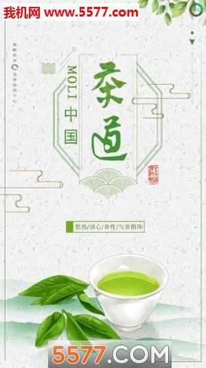 茶道链安卓版