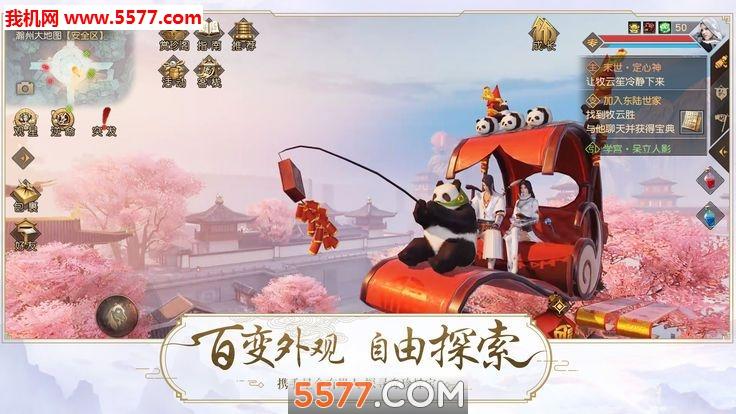 蜀山传奇2手机版截图1