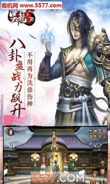 天龙荣耀版官网版截图1