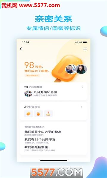 手机qq8.1.3测试版截图0