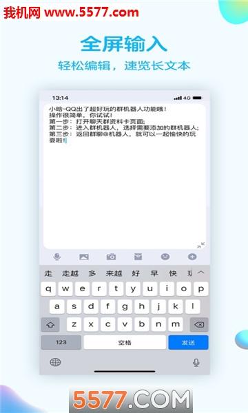 手机qq8.1.3测试版截图1
