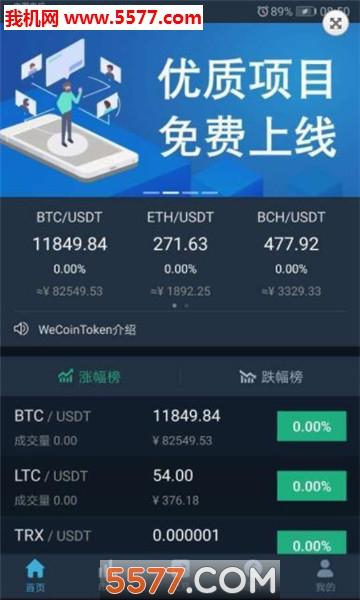 wecoin官网版截图1