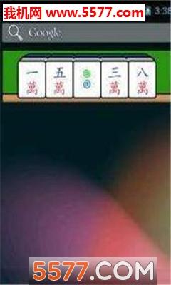 抖音麻将扑克时钟壁纸软件截图0