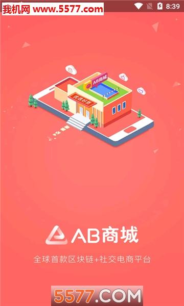 ab商城互助软件截图0