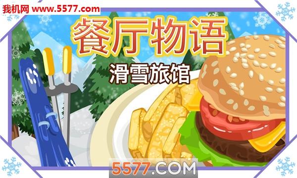 餐厅物语滑雪旅馆中文版截图2