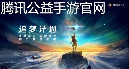 腾讯公益游戏_腾讯公益手游_腾讯公益平台