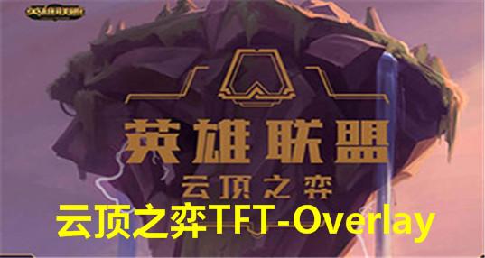 云顶之弈TFT-Overlay