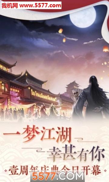 网易一梦江湖官网版截图3