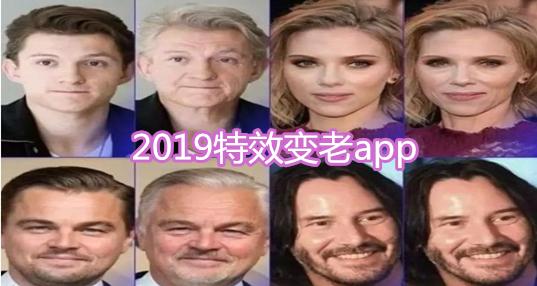 2019特效�老app