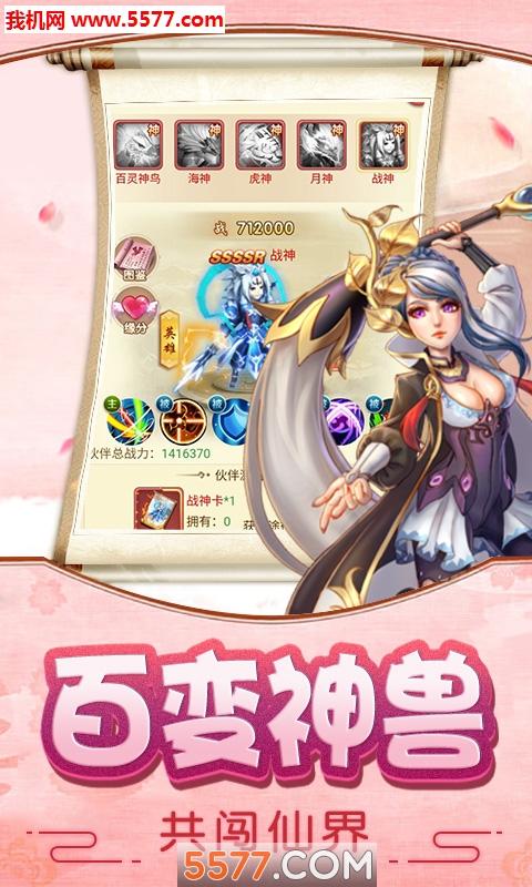 大话仙语无限版手游公益服满v版截图2