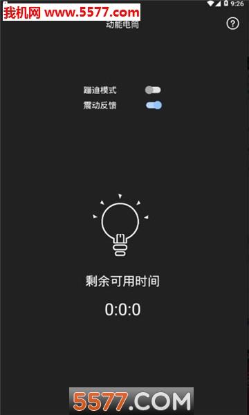 手机模拟酒吧灯光软件截图2