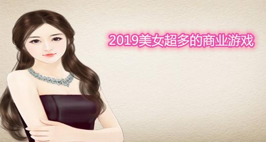 2019美女超多的商业游戏