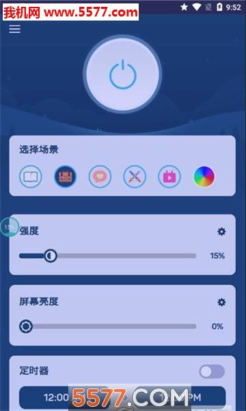 界面优化大师手机版截图1