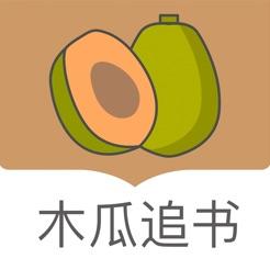 木瓜追书app官网版v1.0