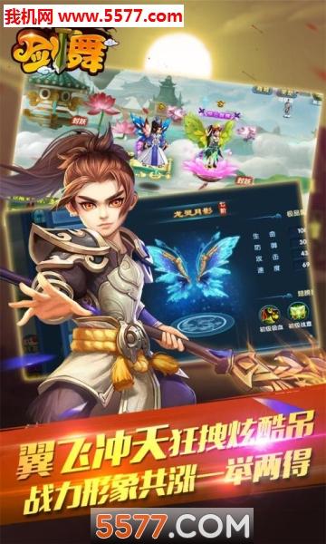 剑舞飞升版手游苹果bt版截图1
