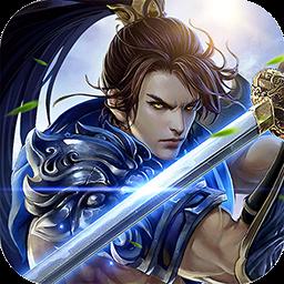 剑圣online苹果版