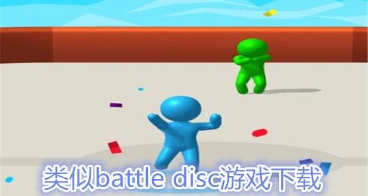 类似battle disc