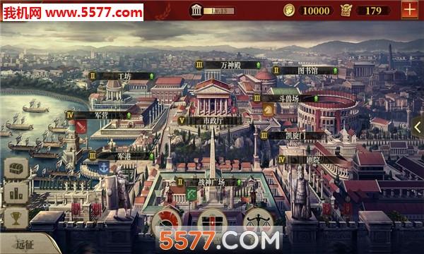 罗马统治者手机版截图1