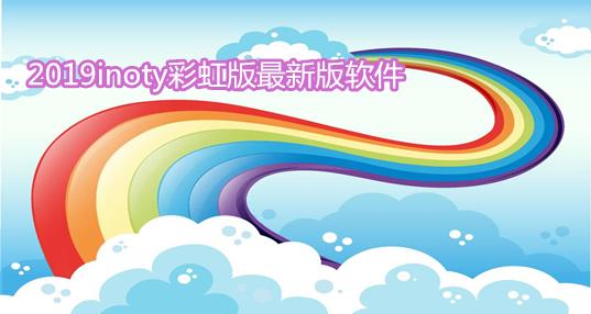2019inoty彩虹版最新版软件