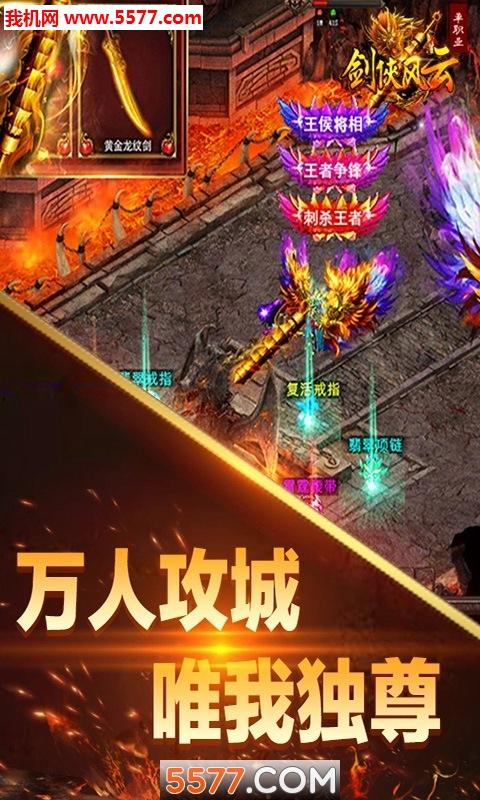 剑侠风云单职业h5手机版截图2