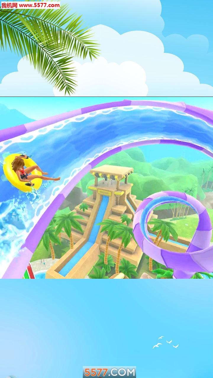水上乐园跑酷模拟安卓版截图0