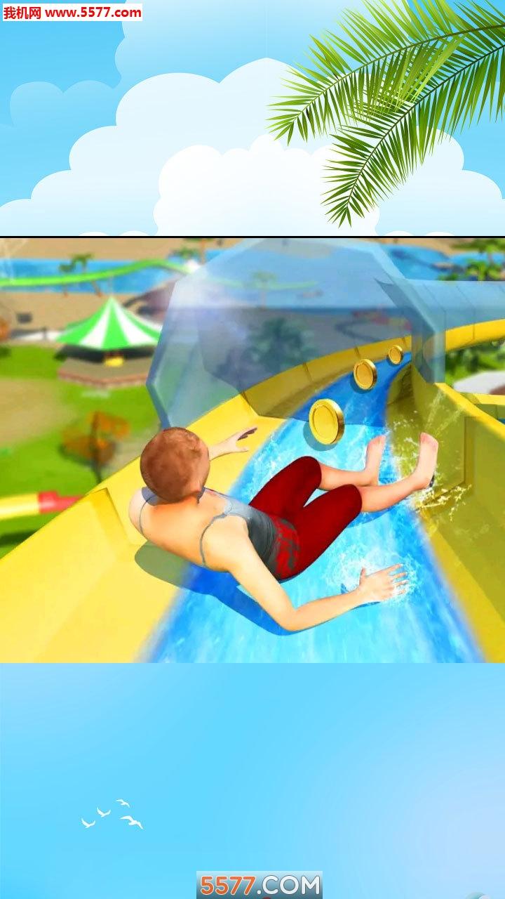 水上乐园跑酷模拟安卓版截图1