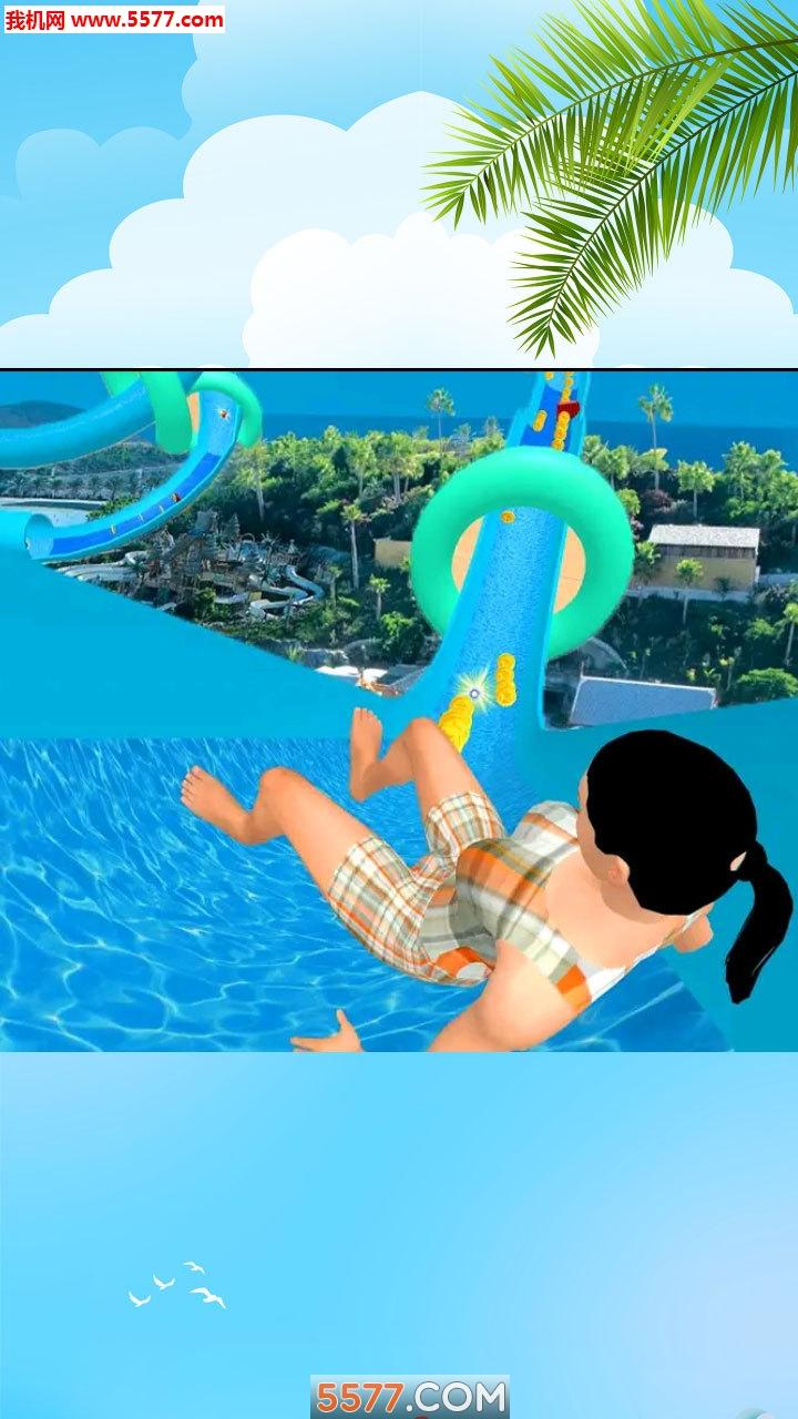 水上乐园跑酷模拟安卓版截图2