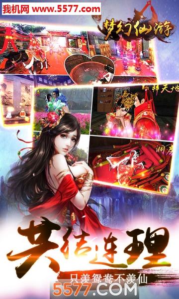 梦幻仙游ios版截图1