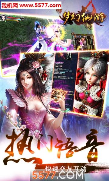 梦幻仙游ios版截图2
