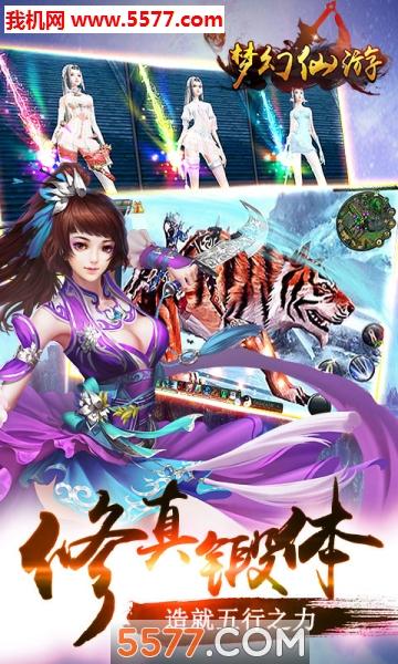 梦幻仙游ios版截图0