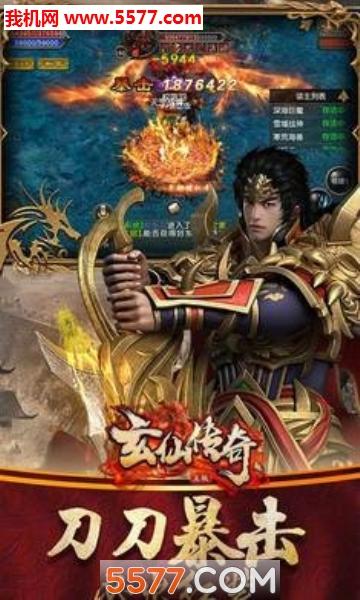 玄仙传说游戏安卓版截图2