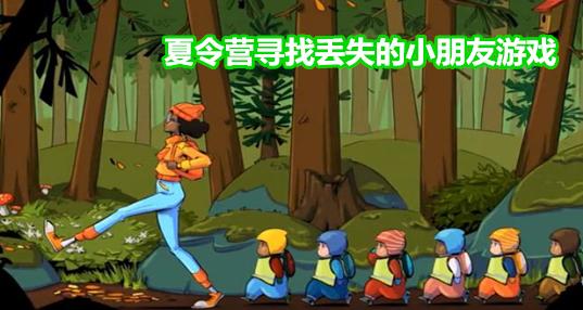 夏令营寻找丢失的小朋友游戏
