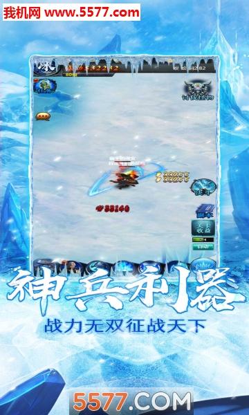 冰雪大陆苹果版截图2