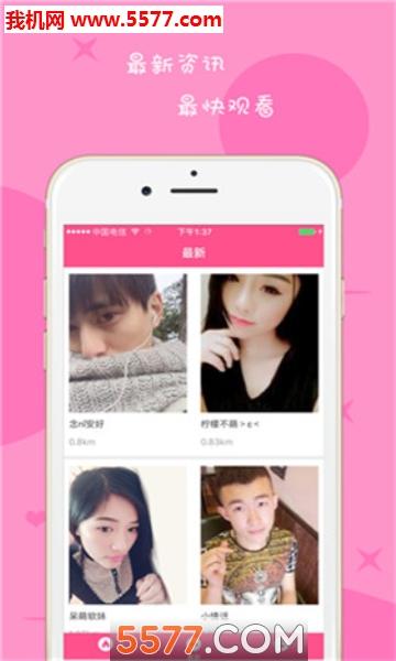 草莓视频app安卓版(免费观看)截图0