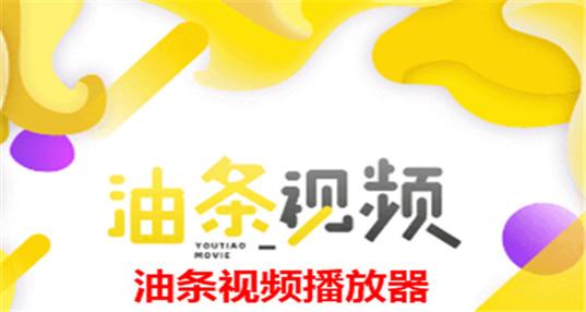 油条视频app下载_官网_软件_免邀请码_免费版_播放器