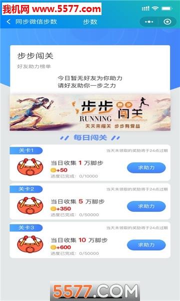 spc运动宝app截图0