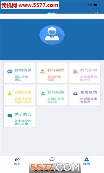 南宁电视问政2019截图0