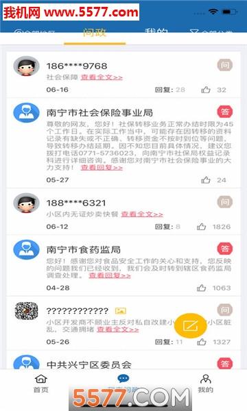 南宁电视问政2019截图1