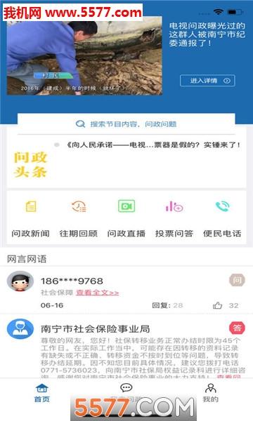 南宁电视问政2019截图2