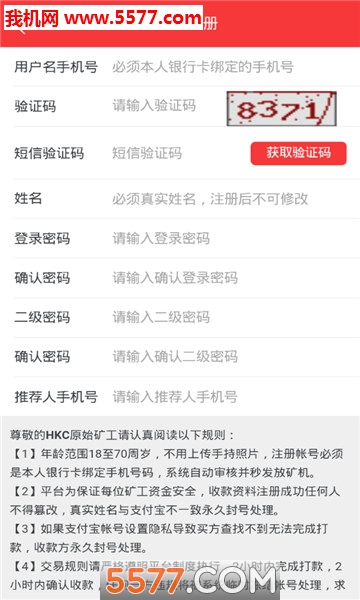 HKC挖矿官网版截图1