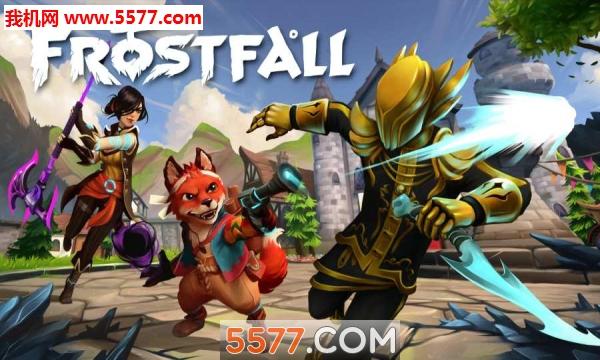 霜落游戏(frostfall)截图3