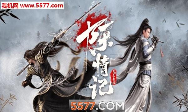 陈情记官网版截图3