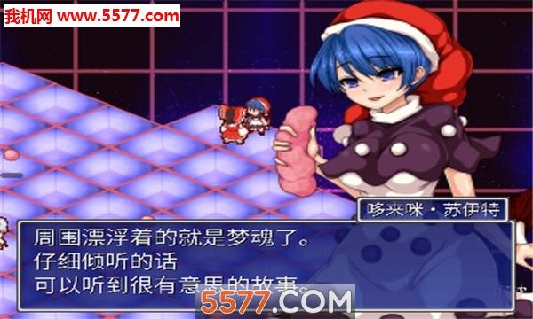 东方少女绮想谭游戏截图0