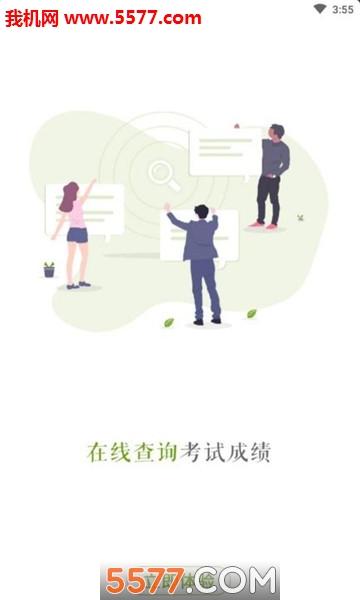江西执业药师官网版截图0