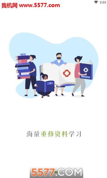 江西执业药师官网版截图1