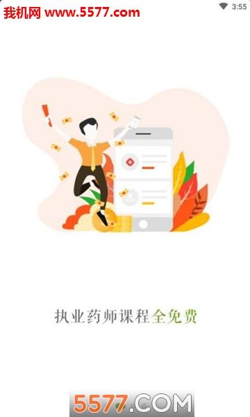 江西执业药师官网版截图2