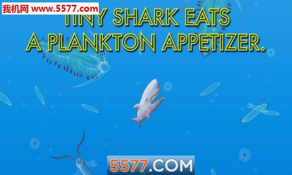 鲨鱼吃地球小游戏