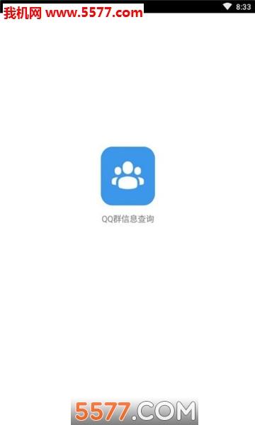 qq群信息查询软件截图2