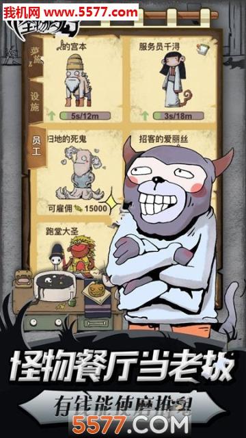 怪物餐厅安卓版截图0