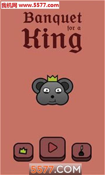 宴请国王安卓版截图1